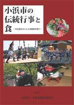 小浜市の伝統行事と食 PDF(6MB)